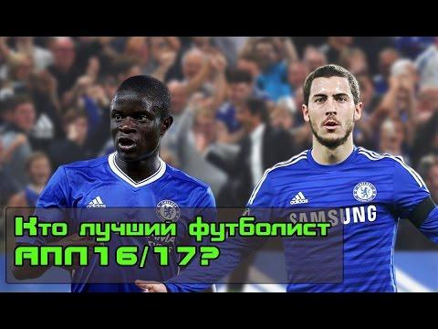 Кто лучший футболист АПЛ сезона 16/17? | Канте vs Азар
