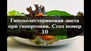 Гипохолестериновая диета при гипертонии. Стол номер 10
