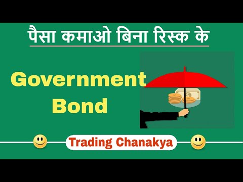 No risk fixed income with (Government bonds) investment – By Trading Chanakya ???
