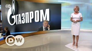 Как  Газпром  проиграл  Нафтогазу , или В чем суть этого спора – DW Новости (01 06 2017)