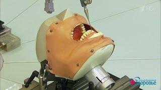 Здоровье  Новые технологии  Стоматологический робот   (04 06 2017)