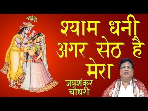 श्याम धनी अगर सेठ है मेरा  Jai Shankar Chaudhry  Khatu Shyam Bhajan 2017