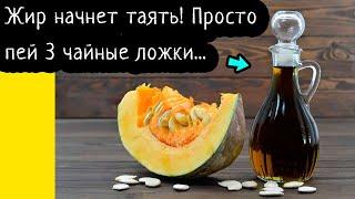 постер к видео Тыквенное масло для похудения.  Польза и применение!