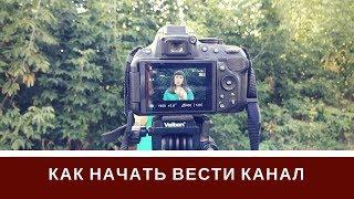 Как Начать Вести Канал На Youtube: Мой опыт