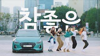 DB손해보험 '참좋은 운전자보험 X 1MILLION' 뮤직비디오(30초)