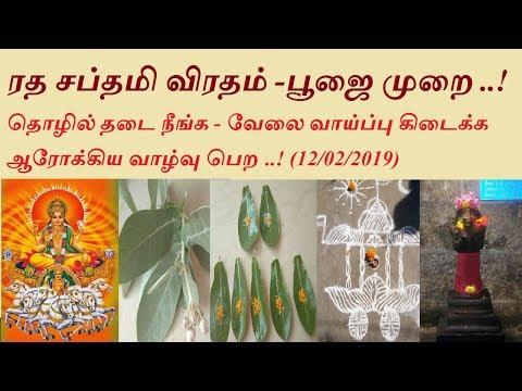 ரத சப்தமி பூஜை விரத முறை  ||Surya jeyanthi|| Ratha Saptami || Gomu Home