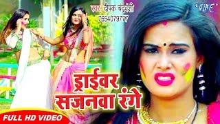 Deepak Chandrawanshi 2020 का हिट होली गीत   Mor Driver Sajanwa Range   Bhojpuri Hit Song