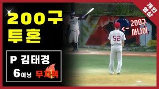 [유니크플레이] 김태경 선수 투수영상 | 06.16 |…
