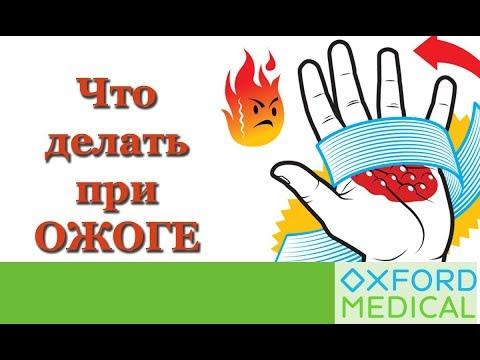 видео: Первая помощь при ожогах