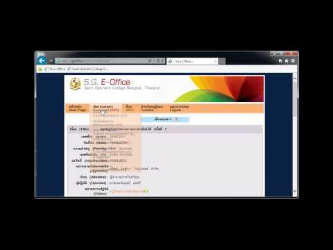 การใช้งานระบบ E-Office โรงเรียนเซนต์คาเบรียล