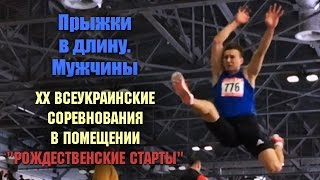"""""""XX Рождественские старты-2015"""". Прыжки в длину. Мужчины"""
