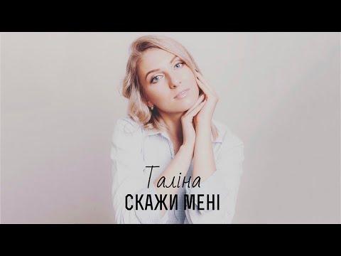 Таліна - Скажи мені / Official Video