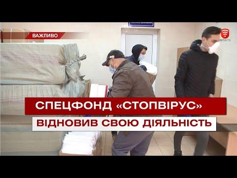 Телеканал ВІТА: «СтопВірус» повертається
