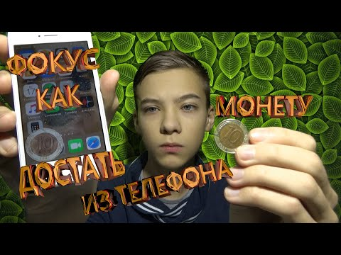 Фокус как достать монету из телефона