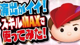【ツムツム】演出がイイ!フィリップ王子 スキルレベル6(スキルMAX)初見プレイ!【Seiji@きたくぶ】