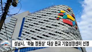 성남시 '하늘 정원상' 대상作 판교 기업성장센터 건축물…