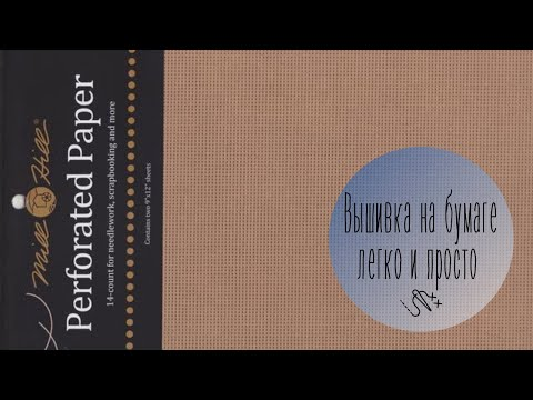 ВЫШИВКА НА БУМАГЕ ЛЕГКО И ПРОСТО!/ Вышивка крестиком