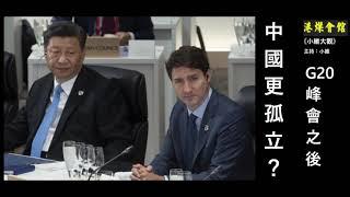 G20峰會之後 中國更孤立