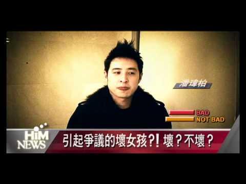 劉寶傑: 壞女孩的關鍵時刻!  壞? 不壞?