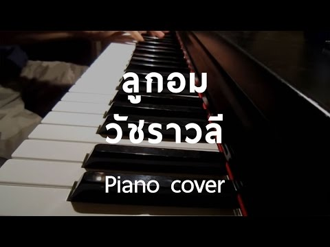 [Cover] ลูกอม - วัชราวลี (Piano)