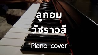 Repeat youtube video [Cover] ลูกอม - วัชราวลี (Piano) by fourkosi