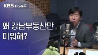 [최경영의 경제쇼] 0822(목) 왜 강남부동산만 미워해?
