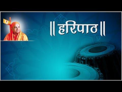 Haripath | Nanijdham Official |