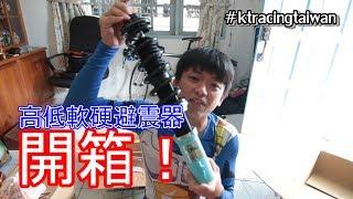 高度軟硬避震器開箱!台灣KT Racing避震器,終於啊~~   青菜汽車評論第115集 QCCS