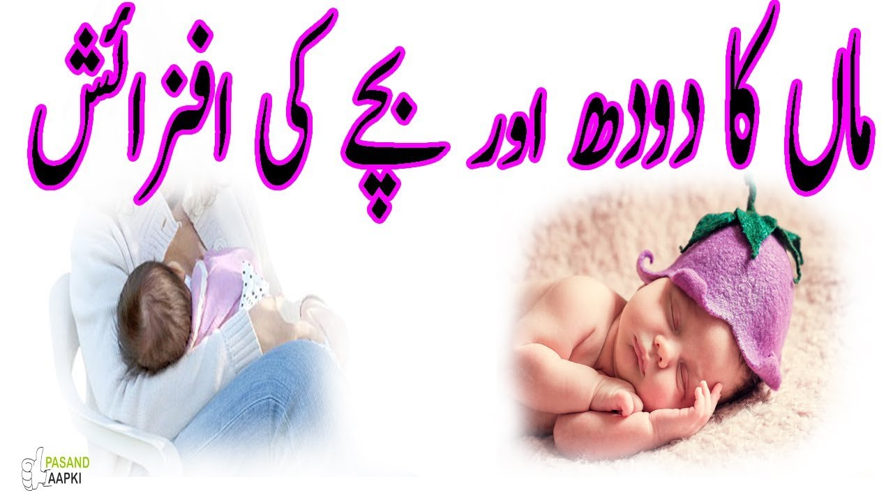 breastfeeding : Mother's milk : baby foods full information in urdu with Dr Khurram:Pasand Aapk