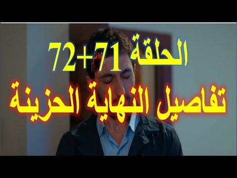 مسلسل وادي الذئاب الجزء العاشر جديد الحلقة 71+72 wadi diab 10 ep 71+72 HD HD