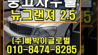 천안 뉴그랜져XG 중고차수출 매입후기