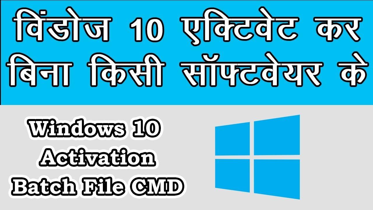 Windows 10 activator free download cmd | Windows 10 Activator Loader