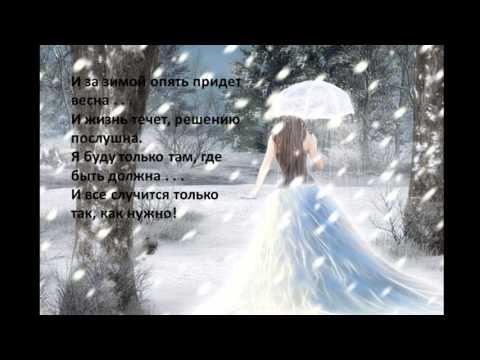 мы познакомились зимои стихи