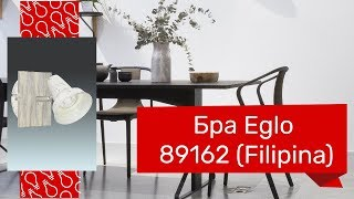 Бра EGLO 89162 (EGLO 95642 Filipina) обзор