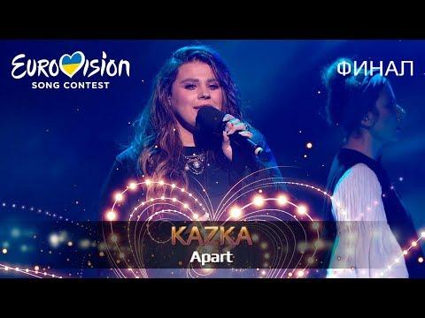 KAZKA – Apart – Финал Национального отбора на Евровидение-2019