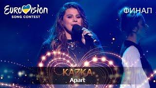 Download KAZKA – Apart – Финал Национального отбора на Евровидение-2019 Mp3 and Videos