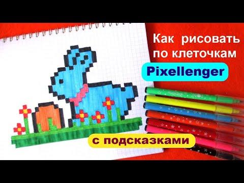 Пасхальный Кролик Как рисовать по клеточкам Простые рисунки How To Draw Easter Rabbit Pixel Art