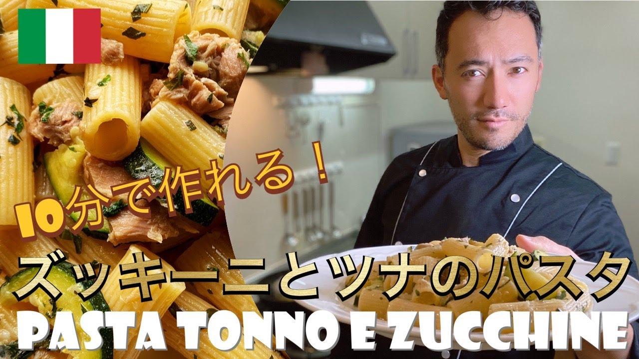 【たねうまtv】#76 10分で本場『ズッキーニとツナのパスタ』の作り方!夜を盛り上げてくれるモテる料理を紹介!イタリア料理の匠ベリッシモが秘技伝授!Pasta Tonno e Zucchine