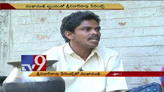Accused Srinivasa Rao brother on 200 crores and 4 acres of land - TV9