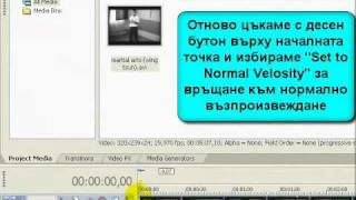 Забързване, забавяне и стоп кадър на видео със Сони Вегас Видео урок   Uroci net   Безплатни компютърни уроци