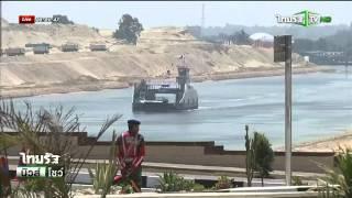 อียิปต์ทำพิธีเปิดส่วนขยายคลองสุเอซ | 07-08-58 | นิวส์โชว์