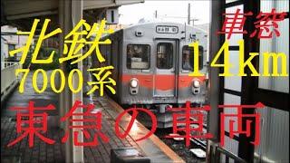 北陸鉄道7000系 石川線 野町⇒鶴来 HD 車窓 車内撮影