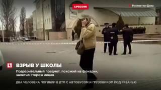 Взрыв произошел возле школы в Ростове-на-Дону