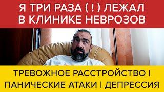 Я три раза лежал в клинике неврозов | Откровение Дмитрия(, 2016-09-04T10:19:37.000Z)