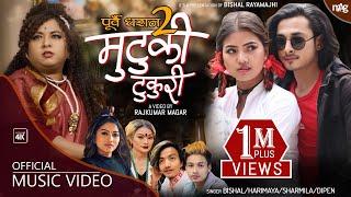 Mutuki Tukuri मुटुकी टुकुरी  Harimaya, Bishal, Sarmila & Dipen | Ft. Alina & Alfaaz |New Nepali Song