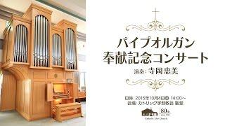 カトリック宇部教会 80周年記念行事 http://ubecat.jp/ 2015年 10月4日...