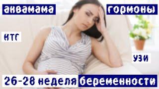 26, 27, 28 неделя беременности: аквамама, КТГ, УЗИ, бушуют гормоны, пропадает талия(Всем приветики! Сегодня рассказываю очередные впечатления о своей третьей беременности. Данный дневник..., 2016-08-28T04:00:00.000Z)