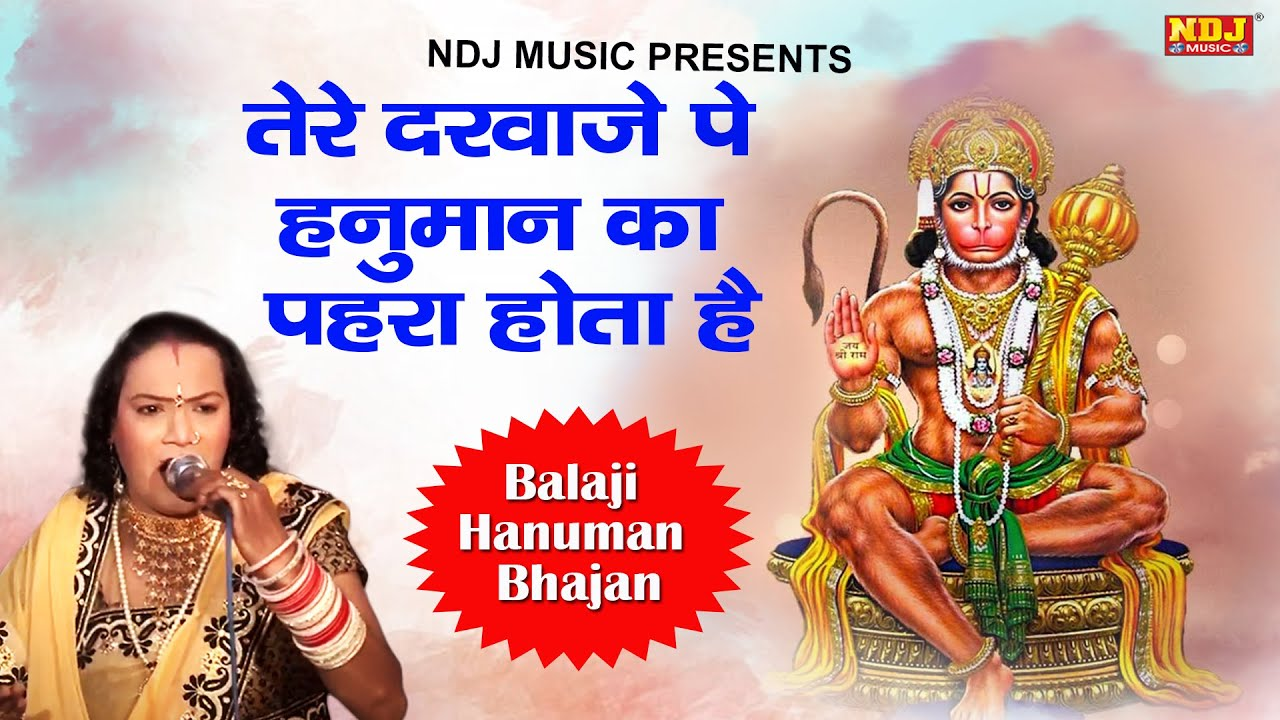 तेरे दरवाजे पे हनुमान का पहरा होता है | Balaji Hanuman Bhajan | Latest Devotional Song 2019 | NDJ