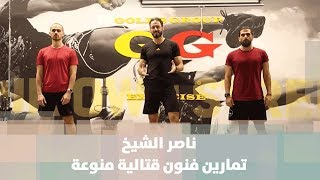 ناصر الشيخ  - تمارين فنون قتالية منوعة