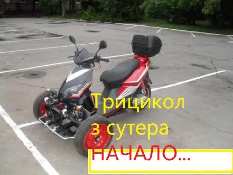 Трицикол з скутера...№1